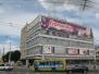 """Універмаг """"Луцьк"""" на проспекті Волі у м. Луцьк"""